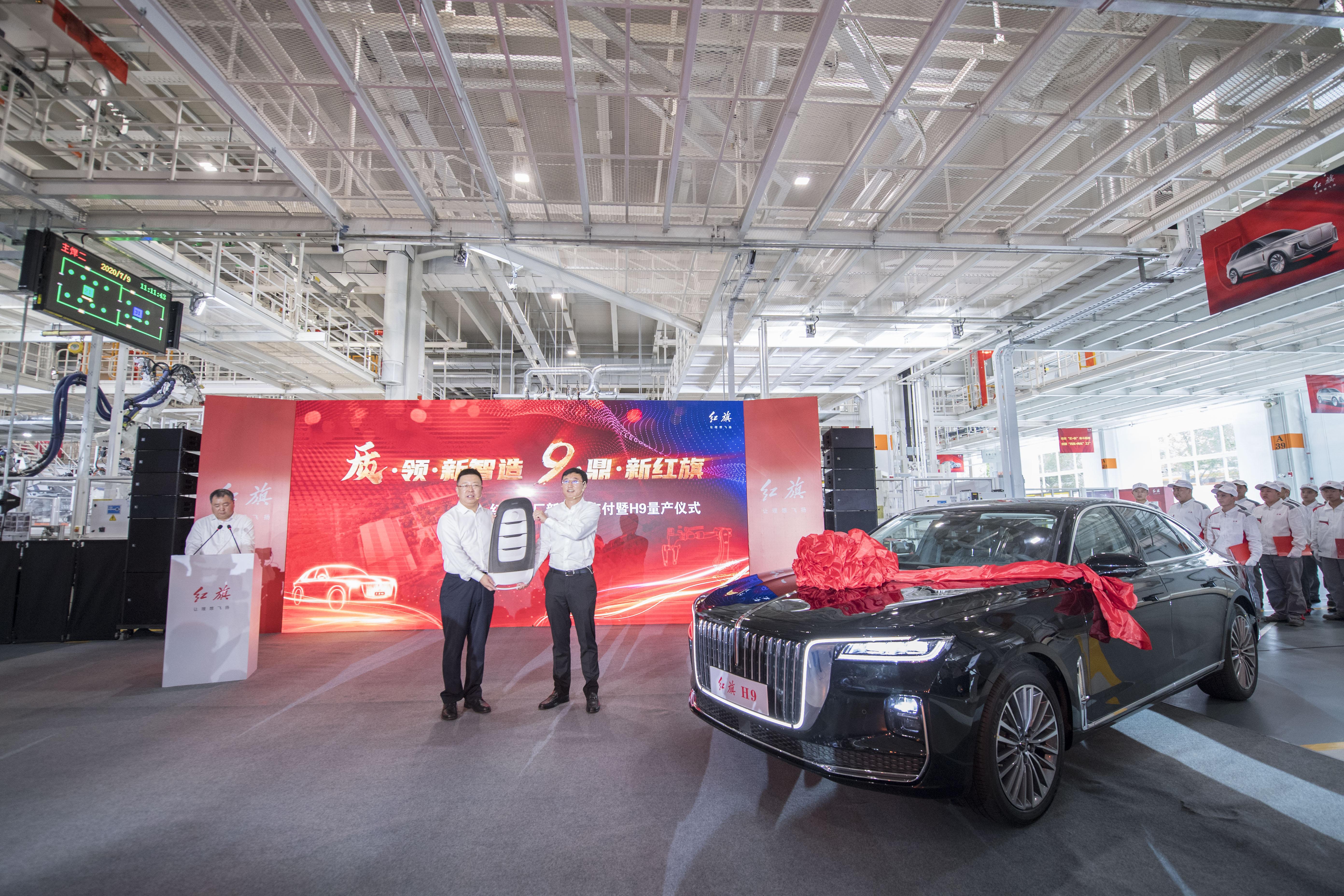 一汽红旗工厂新车间投产 红旗H9实现量产